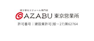 株式会社 麻布東京営業所